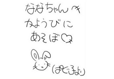 kawaii japanese handwriting